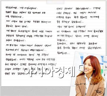 가수 이효리의 손편지.