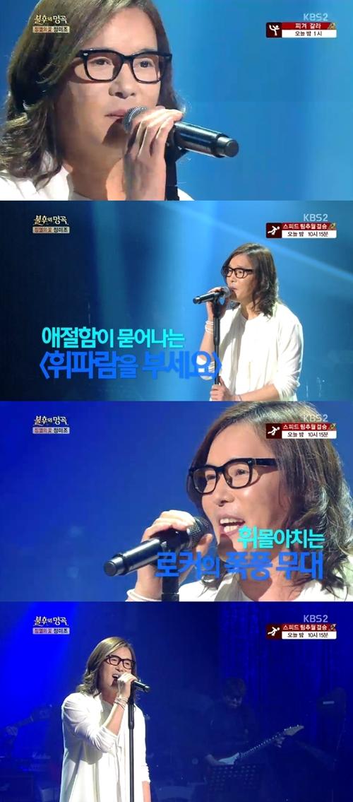 '불후2' 김종서, '로커의 혼' 뽐냈다