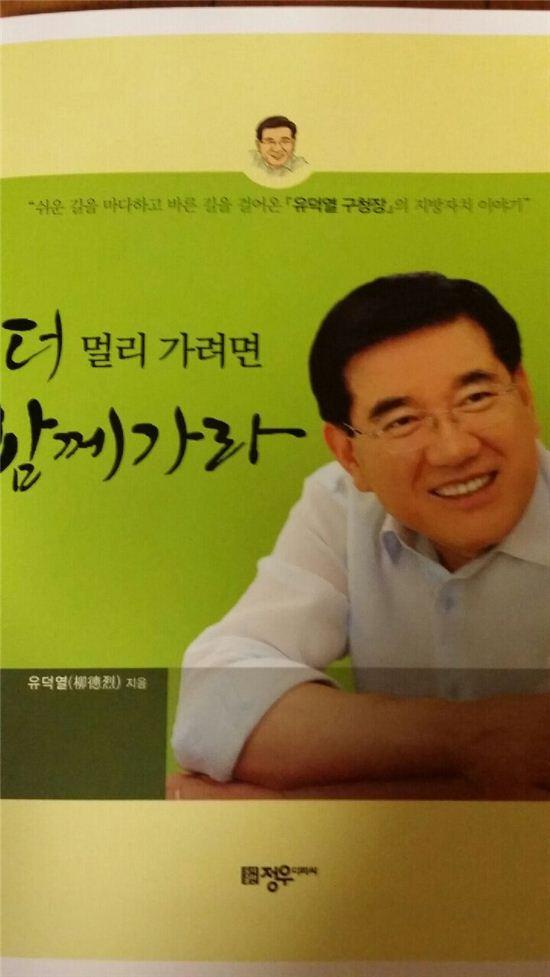 유덕열 구청장 책 표지