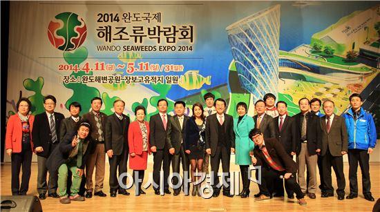 완도국제해조류박람회 성공 다짐대회개최
