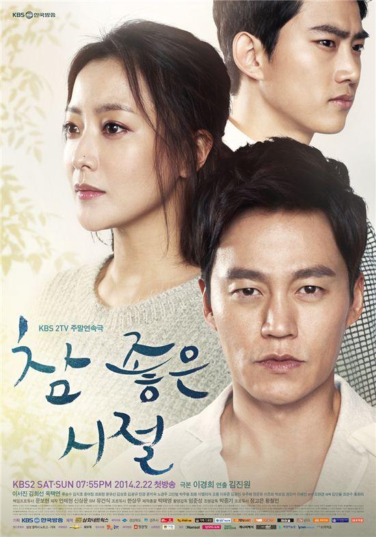 드라마 '참 좋은 시절' 포스터