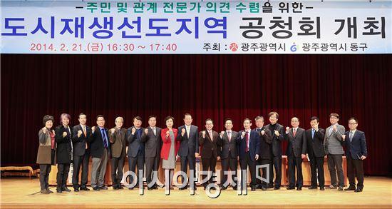 [포토]광주동구, '도시재생선도지역' 공청회 개최