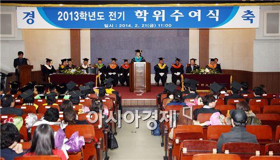 동신대,  학위수여식 개최