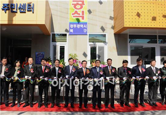 [포토]광주 북구 중흥1동주민센터 신축 개소식