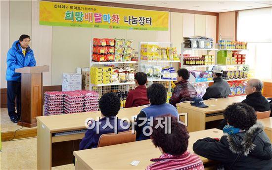 [포토]광주남구, 희망배달마차 나눔장터 운영