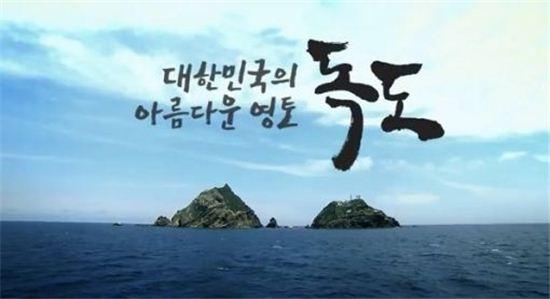 외교부 '독도는 우리땅 동영상'공개