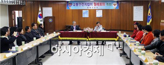 함평경찰서, 교통안전지킴이 월례회의 개최