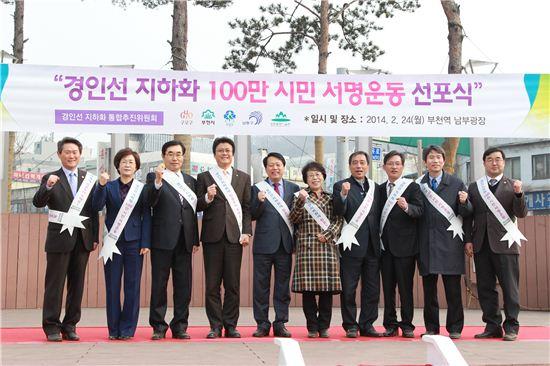 경인선 지하화 100만 시민 서명운동 선포식