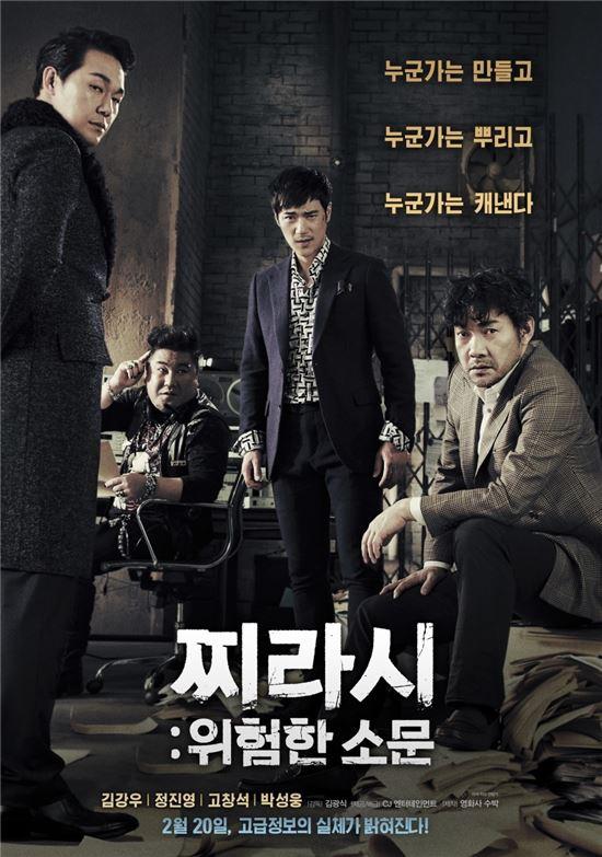 찌라시, 박스오피스 4위…한국영화 저력 보였다