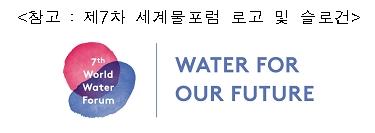 '제7차 세계물포럼 당사자 준비총회' 27일 역대 최대 규모로 개막