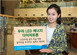 우리은행, LED 조명 설치 자금 지원 상품 출시