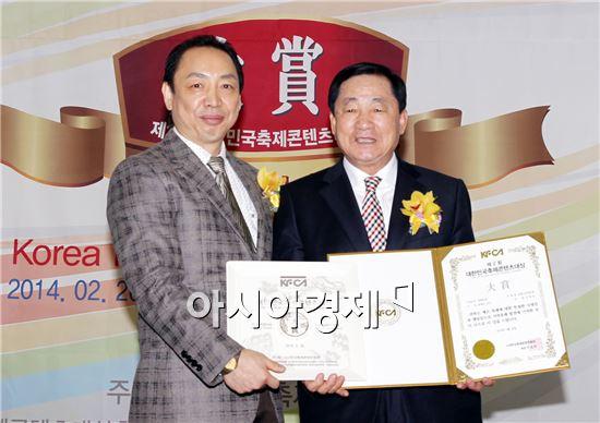 안병호 함평군수(오른쪽) 가 제2회 대한민국 축제콘텐츠 대상을 수상하고 기념촬영을 하고 있다.