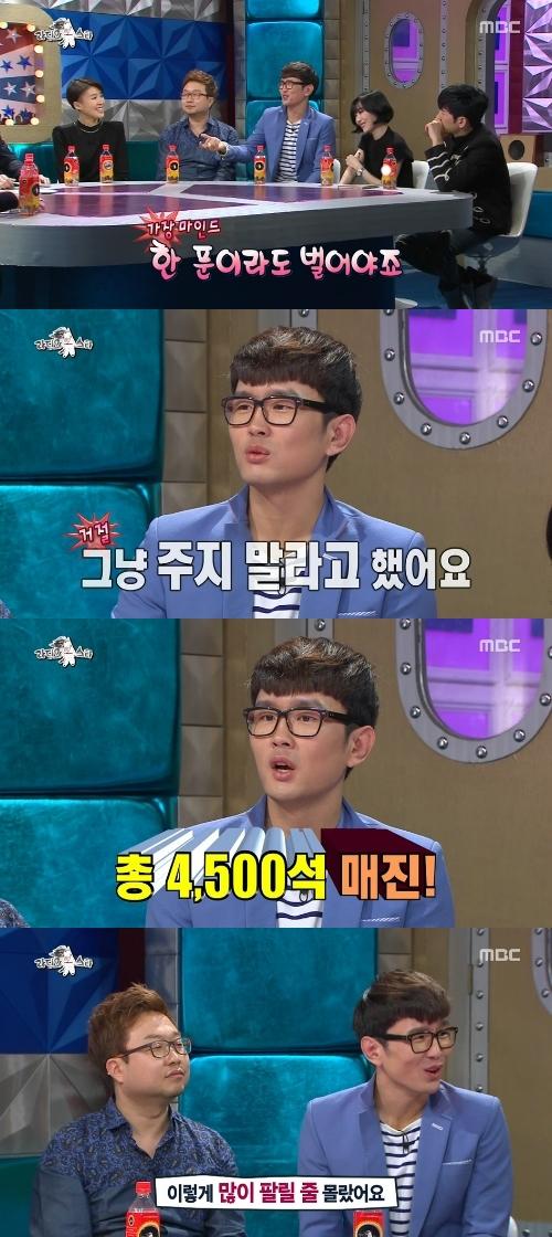 ▲윤형빈 파이트머니.(출처: MBC '라디오스타' 방송화면 캡처)