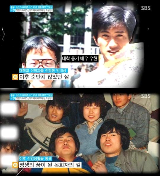 ▲ 안내상 학력. (출처: SBS 방송영상 캡처)