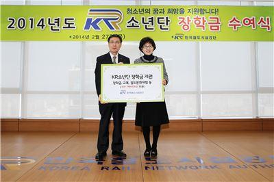 강영일 철도시설공단(왼쪽)이 KR소년단 장학증서를 전달하고 있다.