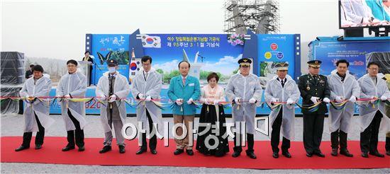 '제95주년 3·1절 기념식'을 1일 오전 여수 웅천하나로공원에서 시민 2000여명이 참석한 가운데 개최됐다. 김충석 시장을 비롯한 내빈들이 항일운동기념탑 기공 테이프컷팅을 하고 있다.