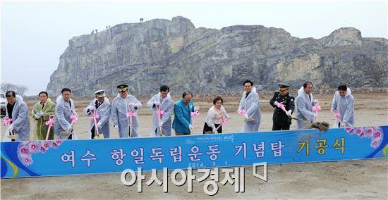 '제95주년 3·1절 기념식'을 1일 오전 여수 웅천하나로공원에서 시민 2000여명이 참석한 가운데 개최됐다. 김충석 시장을 비롯한 내빈들이 항일운동기념탑 기공 시삽을 하고 있다.