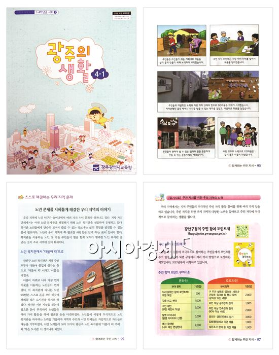 초등교과서에 광주시 광산구 주민자치 수록 화제