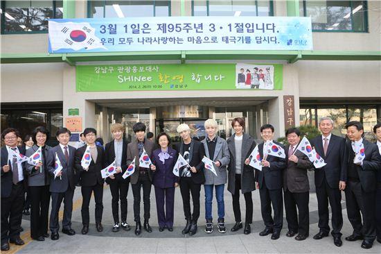 샤이니가 강남구청사 앞에서 태극기 달기 홍보전을 펼쳤다.