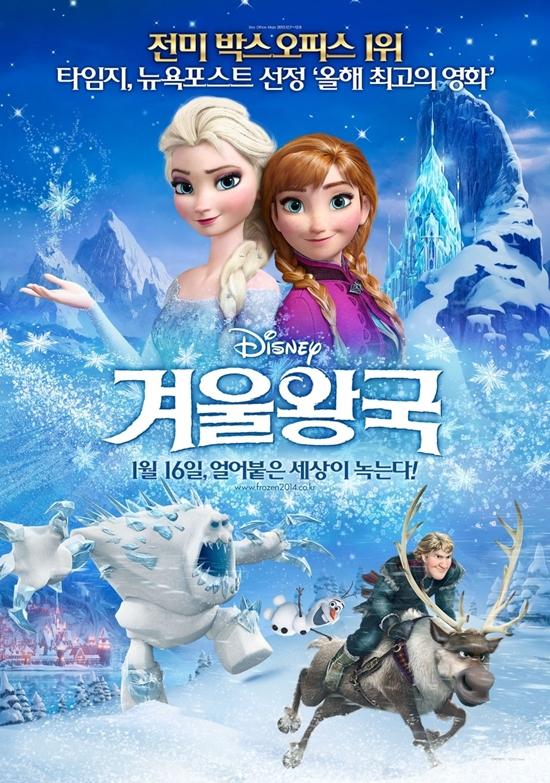 '겨울왕국' 애니메이션 최초 '1000만' 돌파 위업 달성
