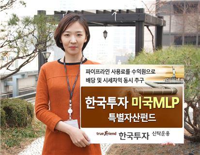한국운용, '한국투자 미국MLP특별자산펀드' 출시