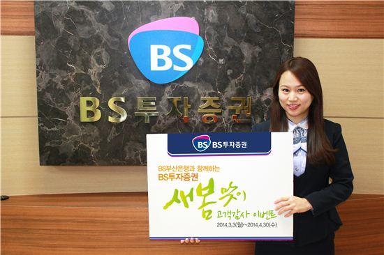 BS투자증권-부산은행, 새봄맞이 고객감사 행사 실시