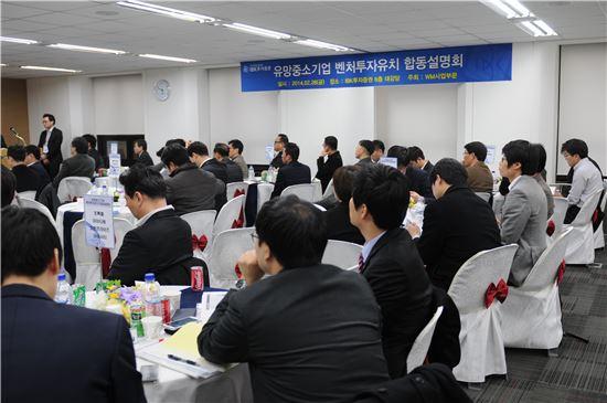 ▲IBK투자증권 유망중소기업 벤처투자유치 합동설명회가 지난달 28일 오후 여의도 본사에서 열렸다.