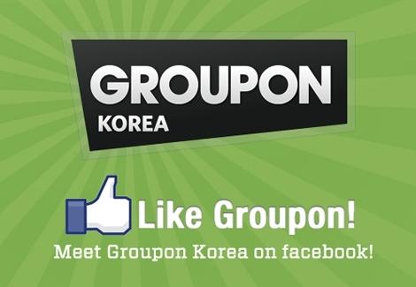 [단독]그루폰코리아, 한국 진출 3년만에 철수