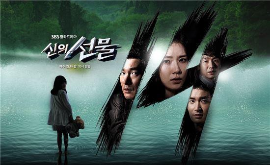 ▲ 드라마 '신의 선물-14일' 포스터. (출처: SBS '신의 선물-14일' 공식 홈페이지)