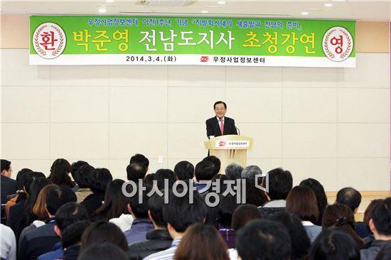 [포토]박준영 전남도지사, 우정사업정보센터 방문