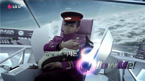 LG유플러스, LTE8 신규 광고 '비행기편' 온에어