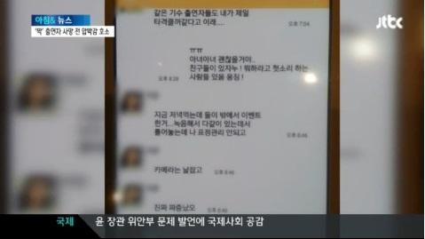 ▲짝 프로그램에 사망한 전모씨가 사망 전 친구와 나눈 대화.(출처: JTBC 뉴스 영상 캡처)