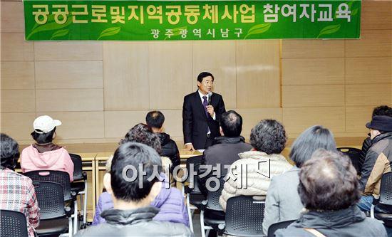 [포토]광주 남구, 공공근로 및 지역공동체일자리 참여자 교육