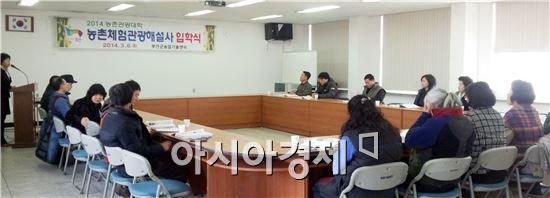 2014농촌관광대학 '농촌체험관광 해설사'과정 입학식 개최
