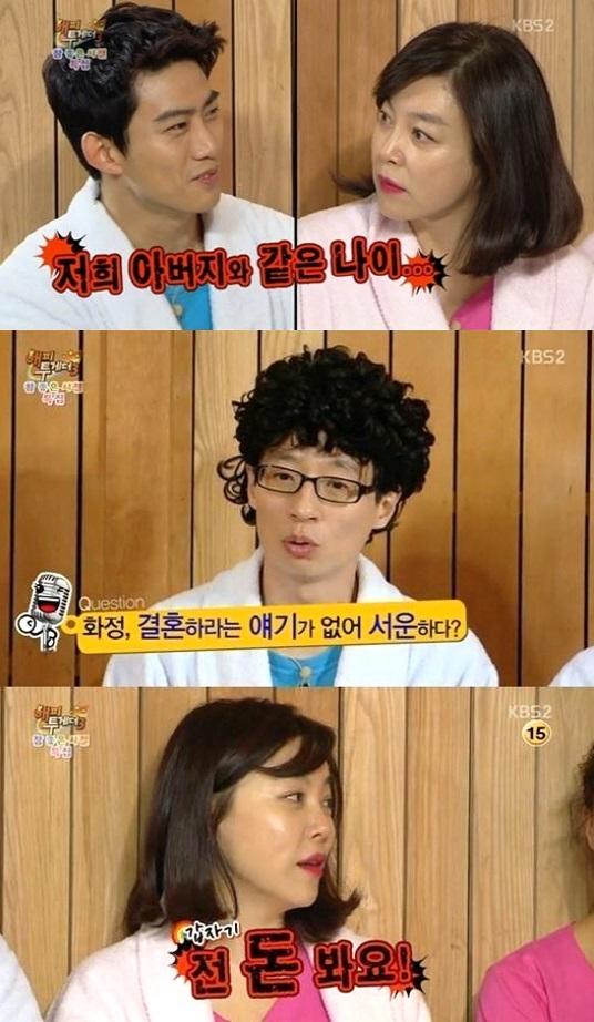 ▲최화정.(출처: KBS '해피투게더3' 캡처)
