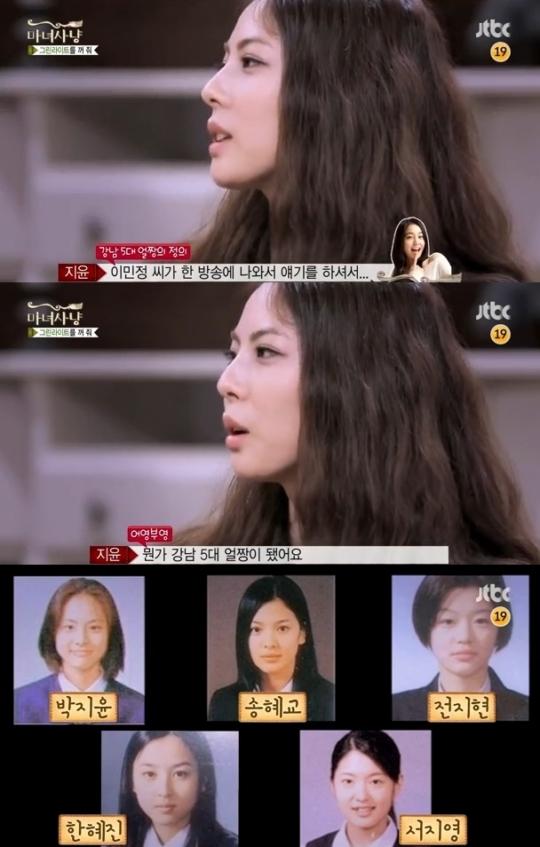 ▲ 강남 5대 얼짱. (출처: '마녀사냥' 방송화면 캡처)