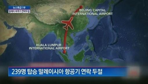▲ 말레이시아항공. (출처: '뉴스특급' 방송화면 캡처)