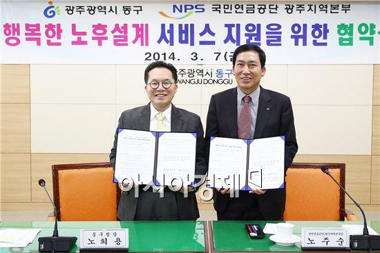[포토]광주 동구청-국민연금공단, 노후설계 서비스 지원 업무협약