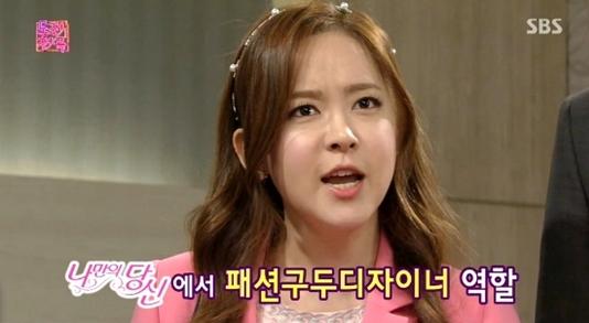 ▲유소영.(출처: SBS 예능프로그램 방송 캡처)