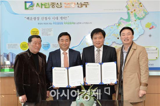 [포토]광주 남구, 구립 방젯골 장난감도서관 위ㆍ수탁 협약 체결