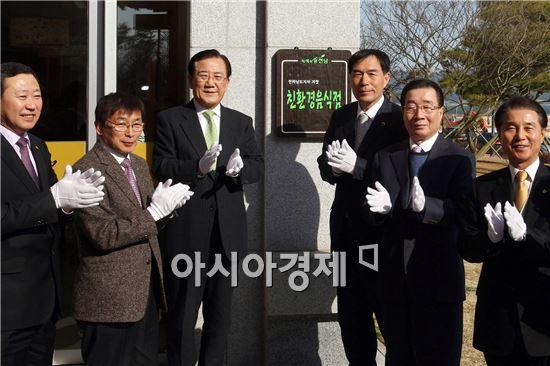 [포토]전라남도 친환경음식점 인증 현판식 개최