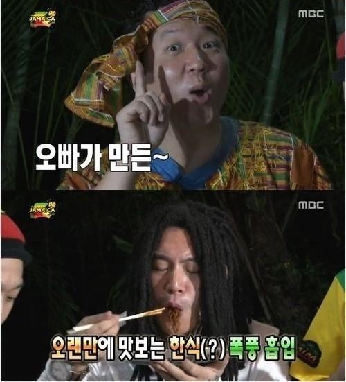 ▲정형돈 오빠게티.(출처: MBC 예능프로그램 방송 캡처)