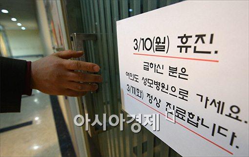 [포토]병원 휴진을 알리는 안내문