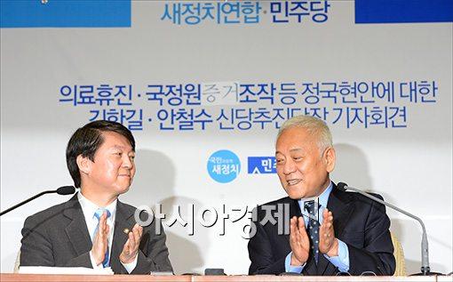 [포토]박수치는 김한길·안철수