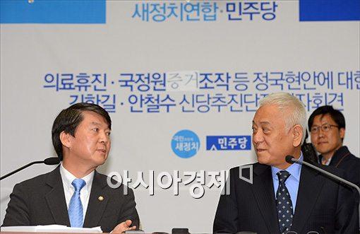 [포토]의견 나누는 안철수·김한길