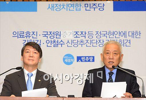 """金·安 """"신당추진단 산하 조직 인선 10일 발표"""""""