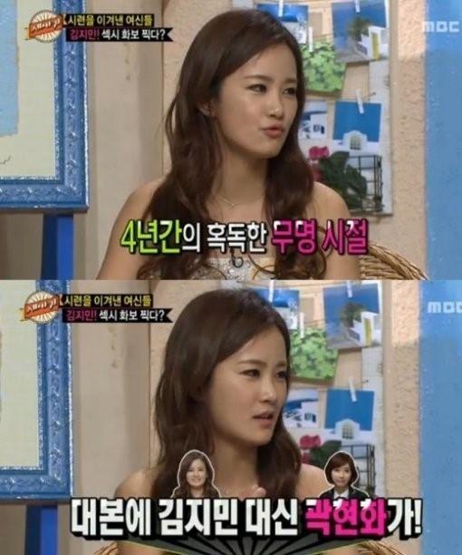 ▲김지민.(출처: MBC 예능프로그램 방송 캡처)