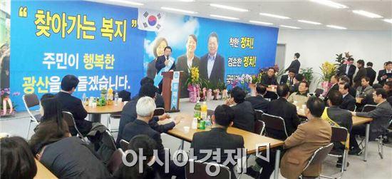 유재신 광산구청장 예비후보, 선거사무실 개소