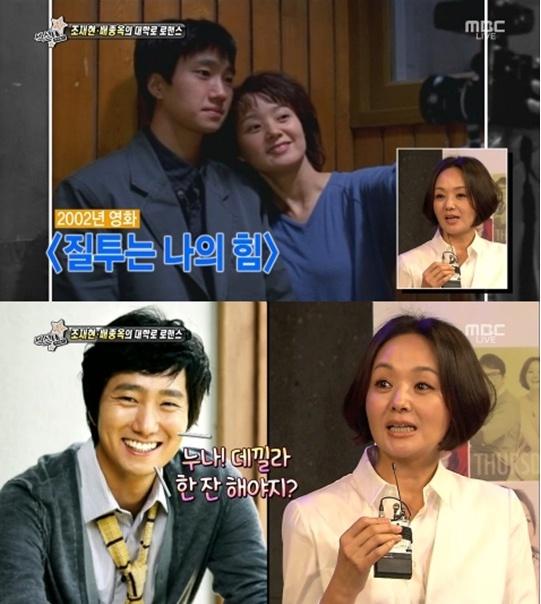 ▲배종옥과 박해일.(출처: MBC 예능프로그램 방송 캡처)