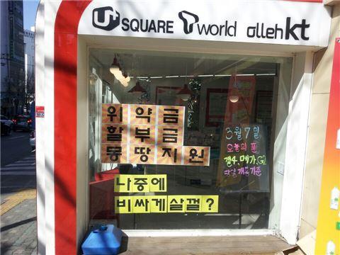 휴대폰 판매점(사진=아시아경제 DB)